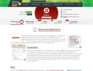 jino.hosting-obzor.ru screenshot