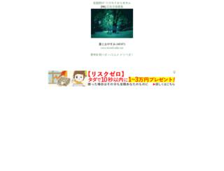 jinpachi.xria.biz screenshot