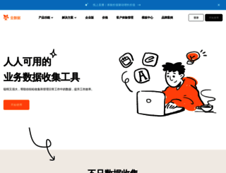 jinshuju.net screenshot