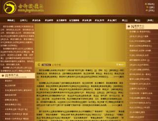 jinyutan.com screenshot