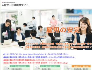 jinzai-sougou.go.jp screenshot