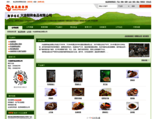 jinzhao52.21food.cn screenshot