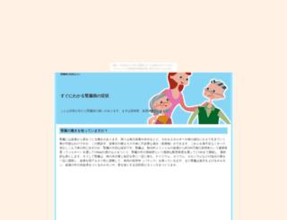 jinzou.bakufu.org screenshot