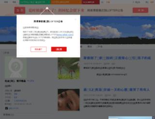 jiqingw123.blog.163.com screenshot