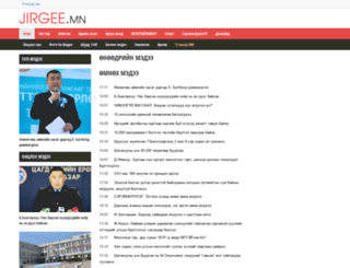 jirgee.mn screenshot