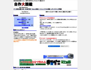 jisaku-pc.net screenshot