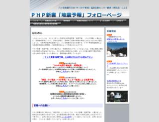 jishin-yohou.com screenshot