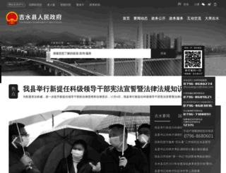 jishui.gov.cn screenshot