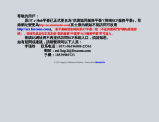 jit.foxconn.com screenshot