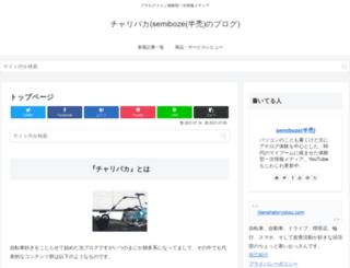 jitenshatoryokou.com screenshot