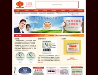 jiubaoyi.com screenshot