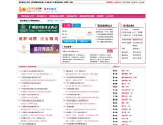 jiudianrc.cn screenshot