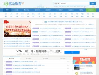 jiuyezhinan.com screenshot
