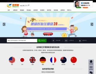 jixiangyou.com screenshot