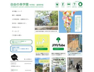 jiyunomori.ac.jp screenshot