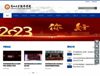 jjxy.lzu.edu.cn screenshot
