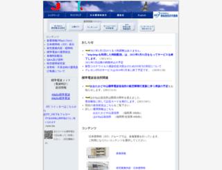 jjy.nict.go.jp screenshot
