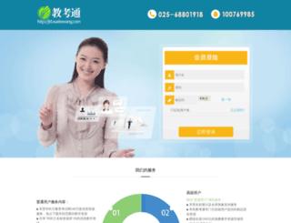 jkt.xuekewang.com screenshot