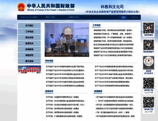 jkw.mof.gov.cn screenshot