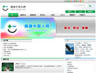 jkzgr.net screenshot
