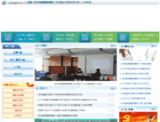 jlca.gov.cn screenshot