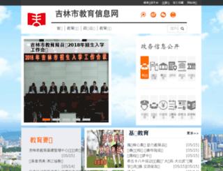 jledu.com.cn screenshot