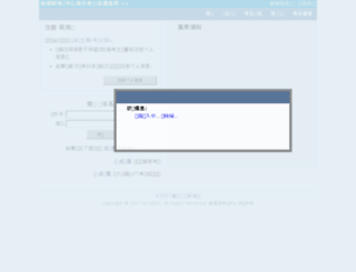 jlpt.etest.net.cn screenshot