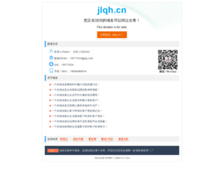 jlqh.cn screenshot