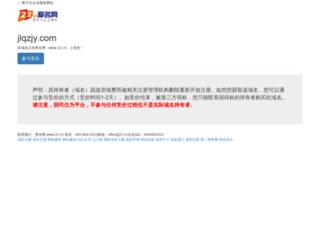 jlqzjy.com screenshot