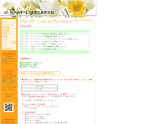 jltf-hiroshima.net screenshot