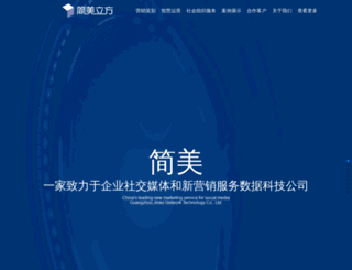 jmeii.com screenshot