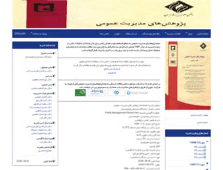 jmr.usb.ac.ir screenshot