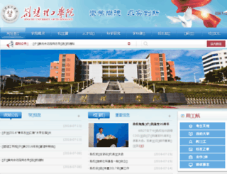 jmun.edu.cn screenshot