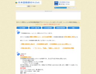 jn2et.com screenshot