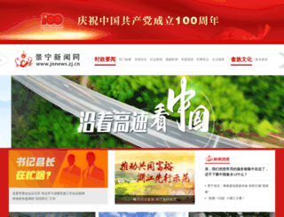 jnnews.zjol.com.cn screenshot