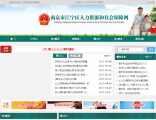 jnqhrss.gov.cn screenshot