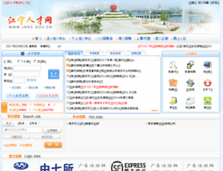 jnrsrc.com.cn screenshot