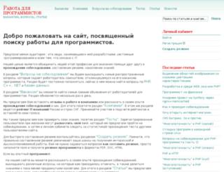 job-interview.ru screenshot
