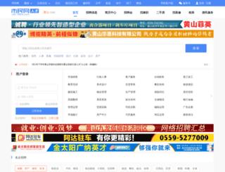 job.168hs.com screenshot