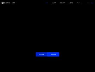 job.alipay.com screenshot