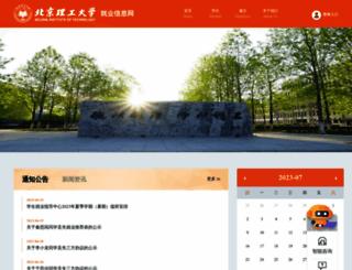 job.bit.edu.cn screenshot