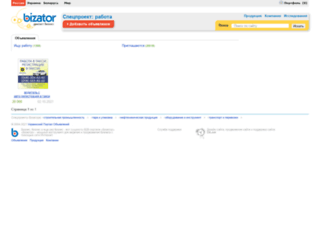 job.bizator.ru screenshot