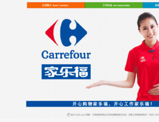 job.carrefour.com.cn screenshot