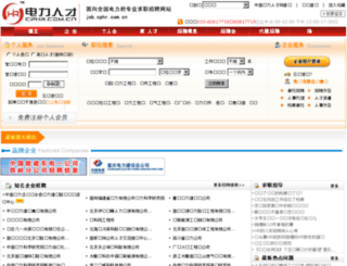 job.cphr.com.cn screenshot