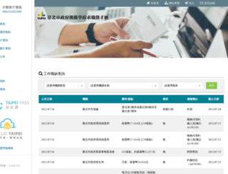 job.gov.taipei screenshot