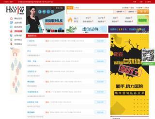job.hxyjw.com screenshot