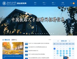 job.njtu.edu.cn screenshot