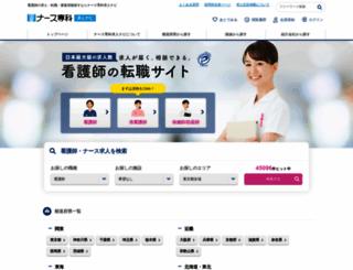 job.nurse-senka.jp screenshot
