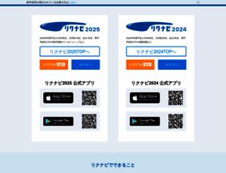 job.rikunabi.com screenshot