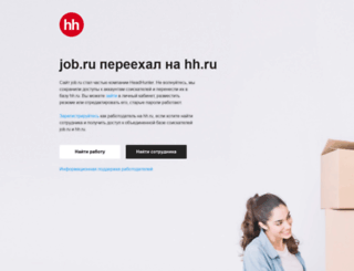 job.ru screenshot